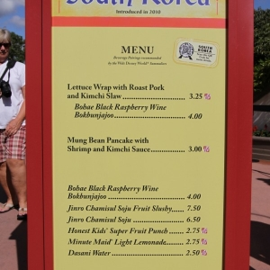 Epcot-Food-Wine-Festival-0301